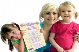 Материнский капитал - детский сад на ваш выбор