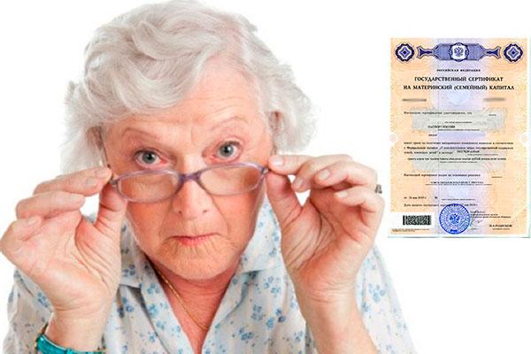 Как использовать материнский капитал на пенсию матери?