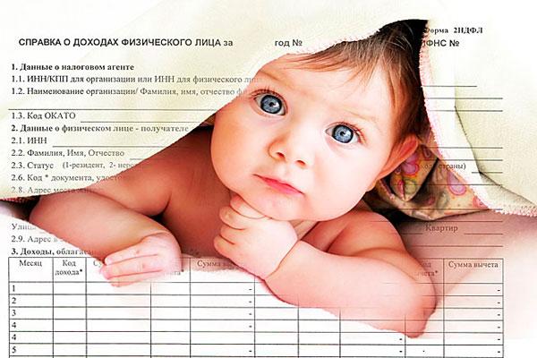 Условия подачи документов на материнский капитал
